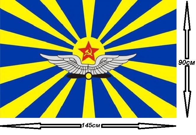 Флаг ВВС СССР 90x145