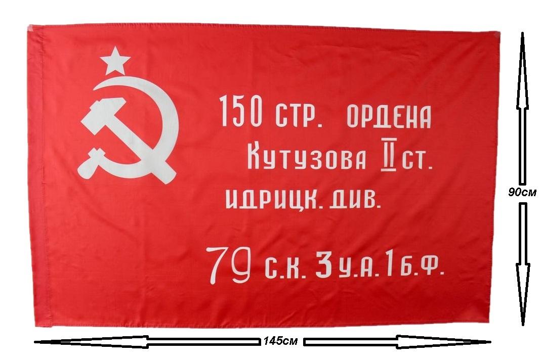 Флаг Победы (копия Знамя Победы)  90х145см.
