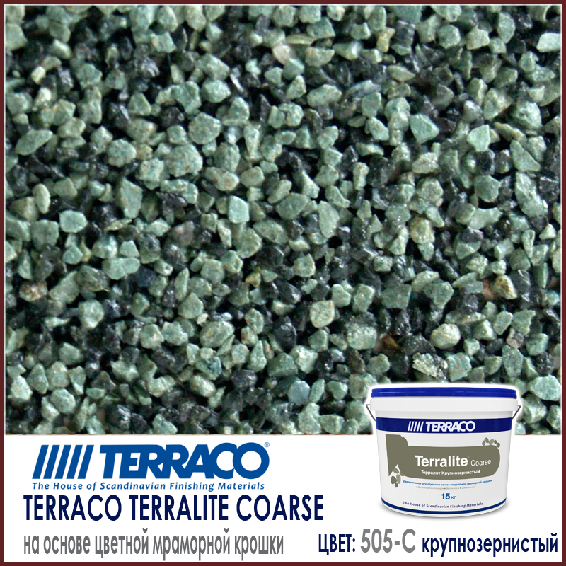 Terralite Coarse (крупнозернистый) цвет 505-C