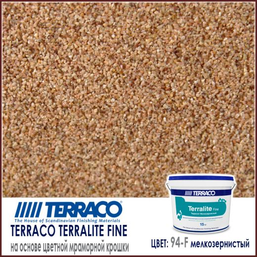 Terralite fine (мелкозернистый) цвет 94-F