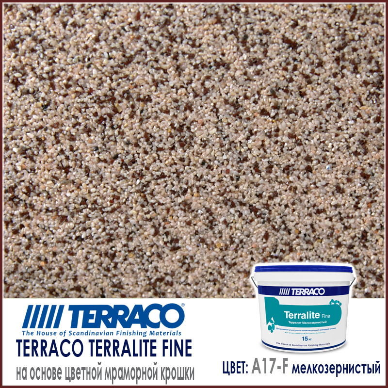 Terralite fine (мелкозернистый) цвет A17-F