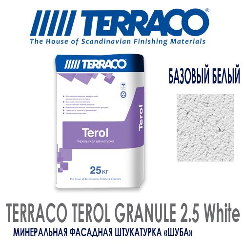 Terol Granule Зерно - 2,5 мм, база - белая.