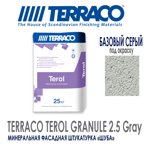 Terol Granule Зерно - 2,5 мм, база - серая.