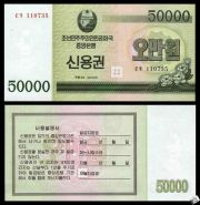 Северная Корея - 50000 Вон 2003 UNC