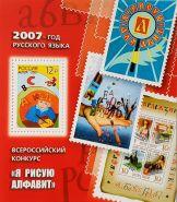 ЗА НОМИНАЛ!!! Год Русского языка 2007