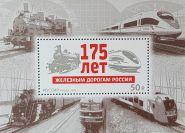 ЗА НОМИНАЛ!!! 175 лет Железным дорогам 2012
