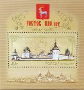 ЗА НОМИНАЛ!!! Ростов - 1150 лет 2012