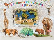 ЗА НОМИНАЛ!!! Московский зоопарк - 150 лет / фауна 2014