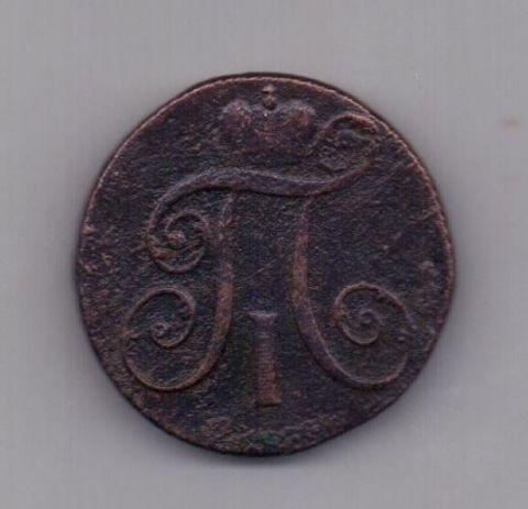 2 копейки 1797 года КМ