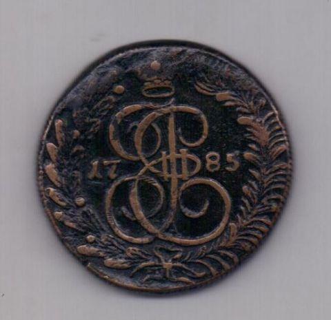 5 копеек 1785 года КМ