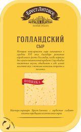 ...Сыр Брест-Литовск Голландский 45%, 150г