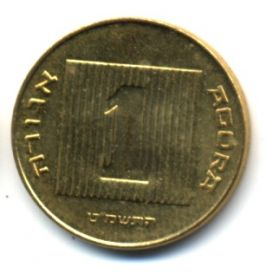 Израиль 1 агора 1989