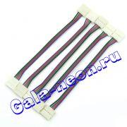 Двойной коннектор с проводом 10ММ 4-Pin (RGB)