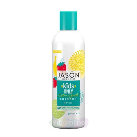Jason Детский натуральный шампунь «Экстра нежный» Kids Only All Natural Shampoo Extra Gentle, 517 мл