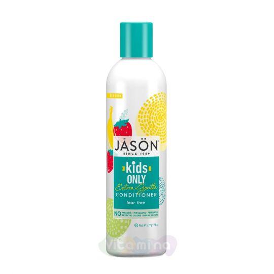 Jason Детский натуральный кондиционер «Экстра нежный» Kids Only All Natural Conditioner, 227 мл
