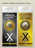 МОНЕТА ОБЕРЕГ - монета 10 рублей (гравировка +цветная эмаль) в открытке