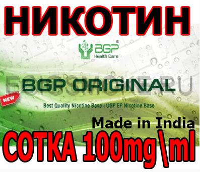 """Никотин премиум """"BGP"""" 100 мг/мл СОТКА 10 мл; 30 мл."""
