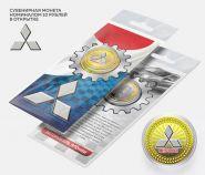 10 рублей MITSUBISHI, серия автомобили мира,(гравировка +цветная эмаль) в открытке