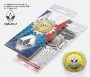 10 рублей RENAULT, серия автомобили мира,(гравировка +цветная эмаль) в открытке