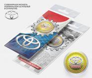 10 рублей TOYOTA, серия автомобили мира,(гравировка +цветная эмаль) в открытке