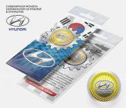 10 рублей HYUNDAI, серия автомобили мира,(гравировка +цветная эмаль) в открытке