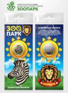 10 рублей ЗЕБРА, серия ЗООПАРК,(гравировка +цветная эмаль) в открытке