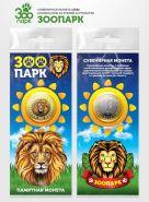 10 рублей ЛЕВ, серия ЗООПАРК,(гравировка +цветная эмаль) в открытке