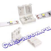 Соединитель для светодиодных лент IP20 8ММ 2-Pin (2835)