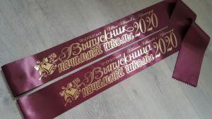 С фамилиями 2021, лента для Выпускников Начальной школы, бордо