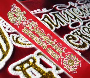 Лента для выпускников детского сада, 3d, красная, атлас