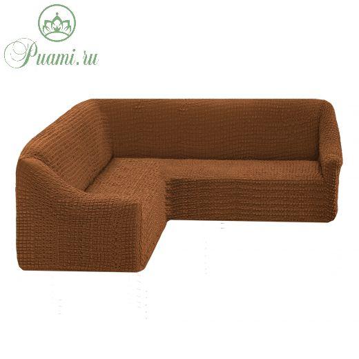 Чехол на угловой диван без оборки универсальный ,коричневый