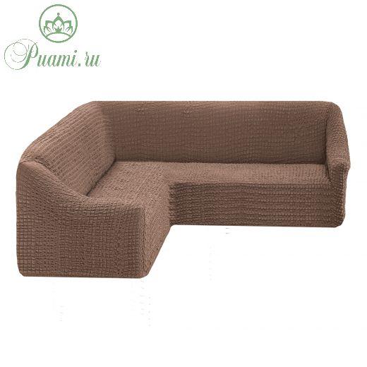 Чехол на угловой диван без оборки универсальный ,Кофейный