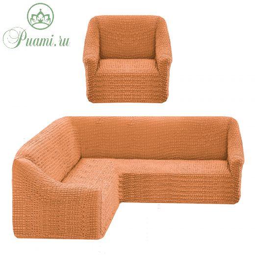 Чехол на угловой диван без оборки универсальный+1 кресло,коралловый