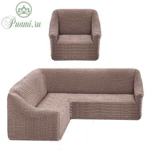Чехол на угловой диван без оборки универсальный+1 кресло,жемчужный