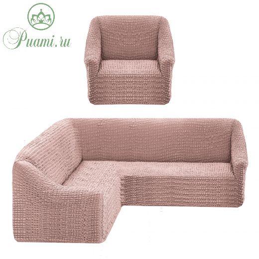 Чехол на угловой диван без оборки универсальный+1 кресло,Сухая роза