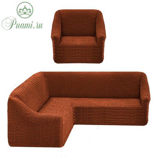 Чехол на угловой диван без оборки универсальный+1 кресло,темно-рыжий