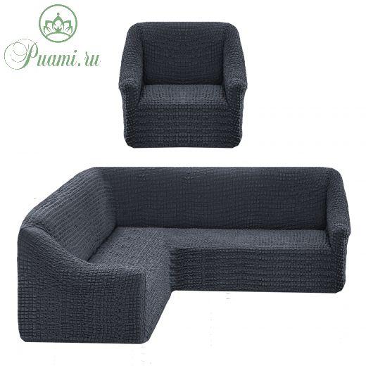 Чехол на угловой диван без оборки универсальный+1 кресло,Темно-Серый