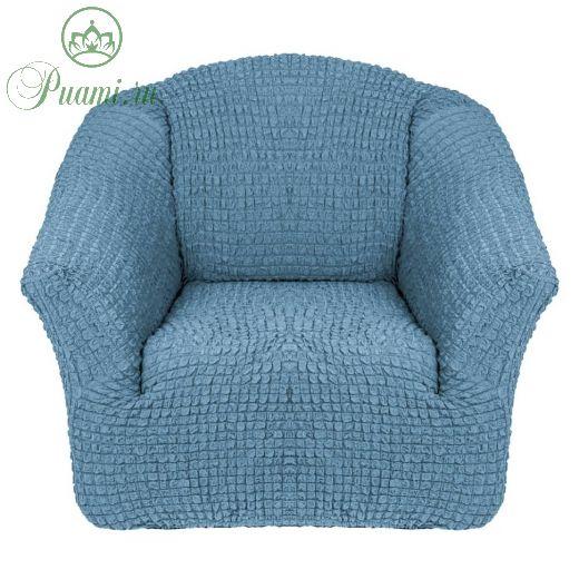 Чехол на кресло без оборки (1шт.) К 041 ,голубой