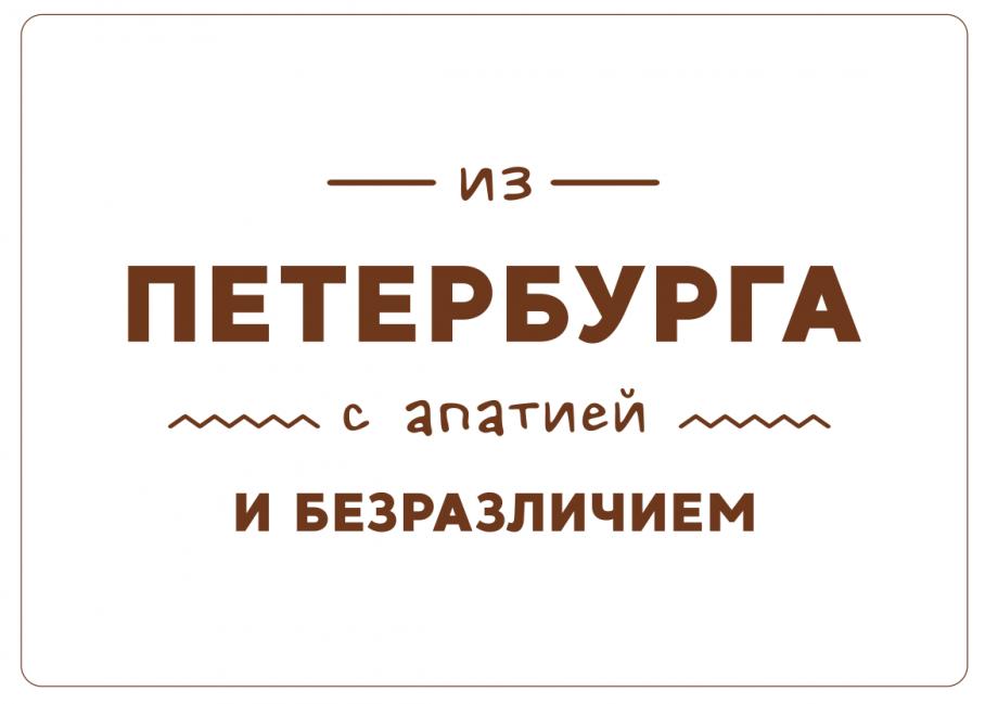 Деревянная открытка из Петербурга с апатией и безразличием