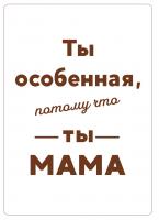 Деревянная открытка ты особенная потому что ты мама