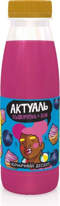 Напиток Актуаль на сыворотке Черничный Десерт 310г Юнимилк