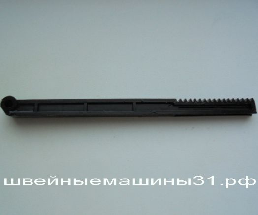 Рейка привода челнока JUKI 12z и др.   цена 500 руб.