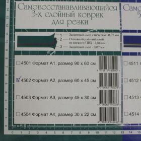 Коврик для резки, самовосстанавливающийся 3-х слойный, А2, 450 х 600