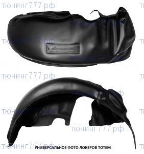 Подкрылки (локеры) задние, Totem (Novline), пластик