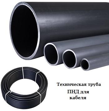 Труба ПНД 110х4,2 техническая тип СЛ