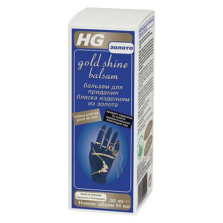 HG Бальзам для придания блеска изделиям из золота 0,05 л
