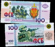 100 РУБЛЕЙ ПАМЯТНАЯ СУВЕНИРНАЯ КУПЮРА - ФСБ РОССИИ