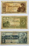 НАБОР 1,3,5 РУБЛЕЙ 1938 ГОДА СССР