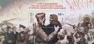 ЗА НОМИНАЛ!!! 70 лет освобождения 2014 - СК 1815 (Бл167)