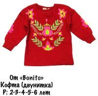 Кофта для девочек 2-6 лет  № BK1142 краный